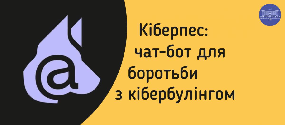 http://35.zosh.zt.ua/wp-content/uploads/2020/06/Kiberpes-buling-1200x525.png